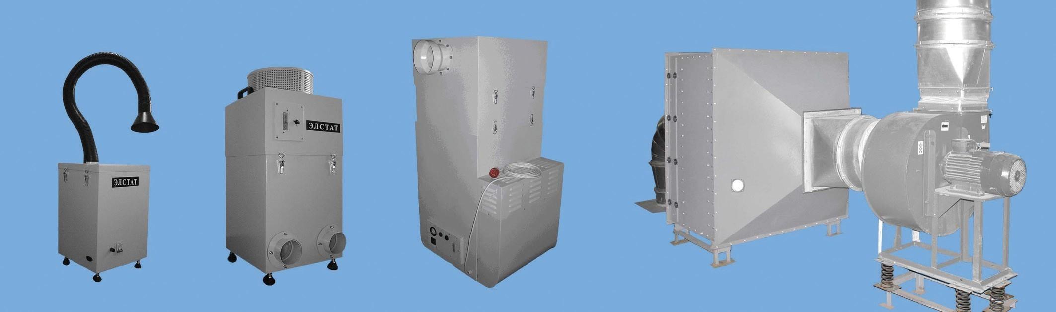 Фильтры-дымоуловители ФПЛ-ЭЛСТАТ – для очистки воздуха при пайке и лужении (пайке при помощи электроинструмента, паяльных ламп; пайке «волной», пайке в печи; газопламенной, ультразвуковой, электроннолучевой, индукционной, лазерной пайке; погружением в ванну). Со сменными фильтрующими кассетами-картриджами, с пультом управления, измерительными приборами, системой сигнализации. Передвижные и стационарные.