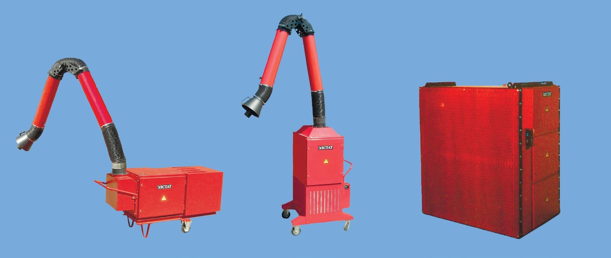 Электростатические фильтры ЭФВА-ЭЛСТАТ – для очистки воздуха при сварке; с фильтрующими ионизационными и осадительными кассетами из алюминия, регенерируемыми промывкой водой. С пультом управления, системой сигнализации. Передвижные и стационарные.