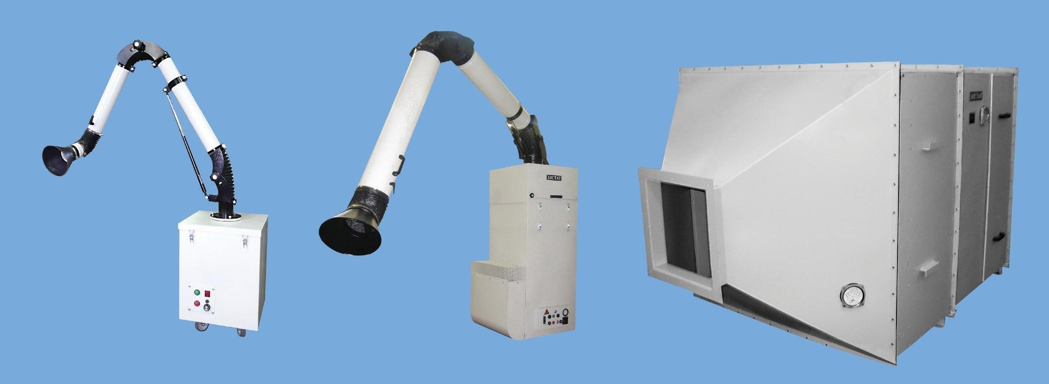 Фильтры ФСК-ЭЛСТАТ накопительного типа, со сменными фильтрующими кассетами – для очистки воздуха при сварке (ремонтные, монтажные и регламентные работы), лазерной маркировке и гравировке. С пультом управления, с измерительными приборами, с системой сигнализации. Передвижные и стационарные.